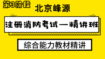 【北京峰源】2019注册消防考试综合能力精讲班