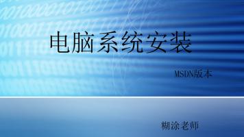 利用VM学习安装ISO(MSDN)版本系统