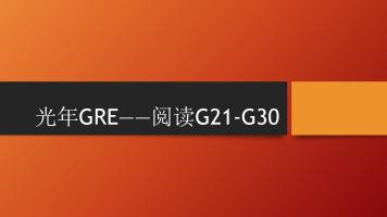 光年GRE刷题-阅读G21-G30