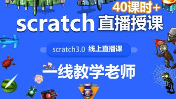 少儿编程scratch3.0课程