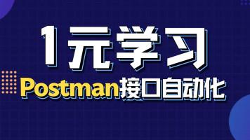 【码同学】软件测试之Postman接口自动化测试项目实战