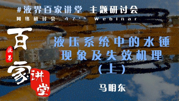 47th Webinar #液界百家讲堂 液压水锤现象及失效机理(上) 马明东