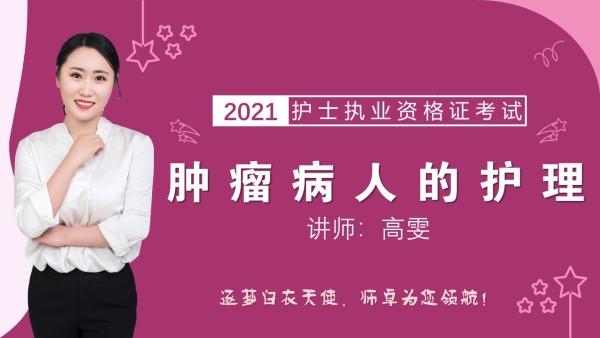 2021护士执业/肿瘤病人的护理/考点系统精讲