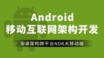【VIP限时体验】Android安卓架构跨平台NDK大移动端【动脑学院】