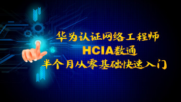 华亿网络-华为认证HCIA数通Datacom网络工程师实战课,0基础入门