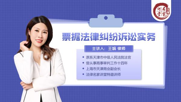 王娟:票据法律纠纷诉讼实务