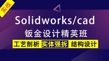 solidworks钣金设计/外挂拆图展开/工艺剖析