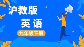 沪教版英语九年级下册【一人班时间灵活内容个性化】