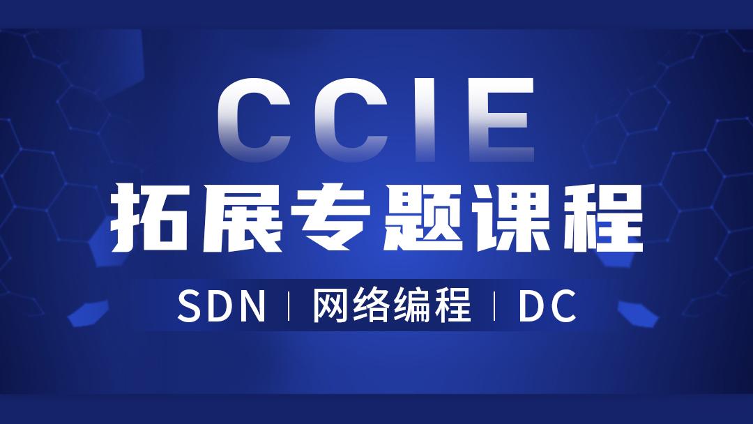 思科认证网络新专题课,实战讲解SDN/网络编程/DC