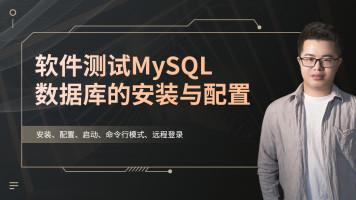 软件测试MySQL数据库的安装与配置