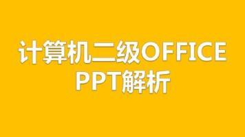 二级Office-PPT三十套真题解析