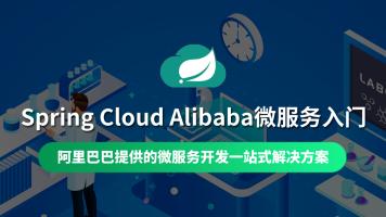 【云知梦】Spring Cloud Alibaba微服务快速入门