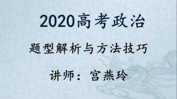 2020高考政治高分冲刺