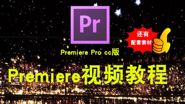 pr视频教程 premiere pro cc 7.0影视后期编辑剪辑制作全套课程