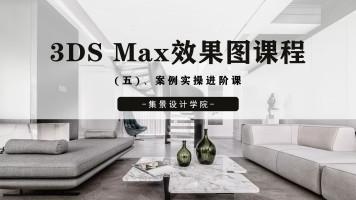 五、3Dmax效果图-案例实操进阶课