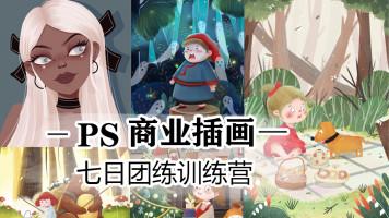 【精品体验课】PS商业插画七日团练训练营