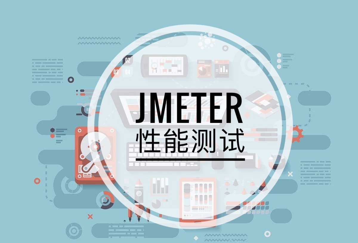 Jmeter性能测试