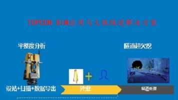 TOPCON BIM应用与大铁隧道解决方案