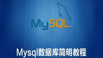 mysql零基础 数据库