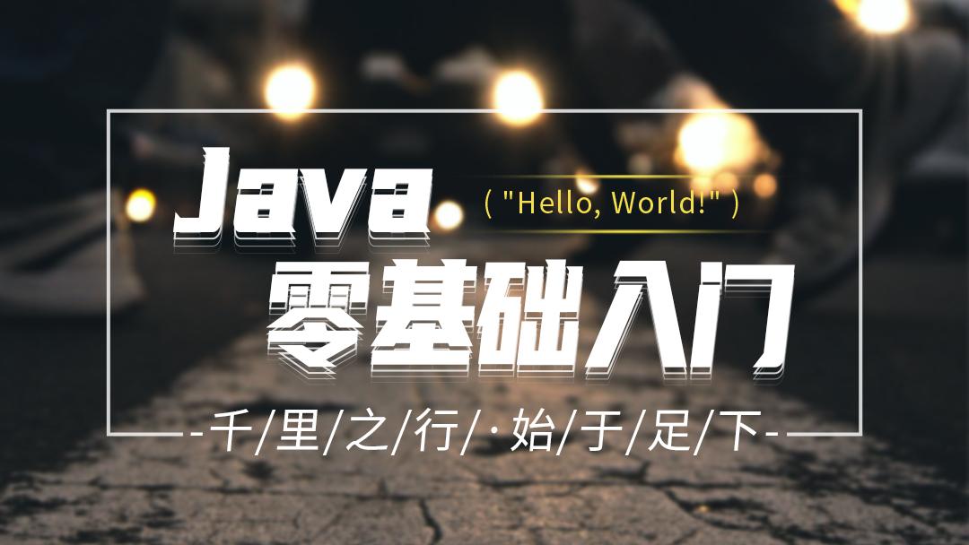 Java零基础入门