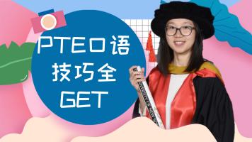PTE口语视频课