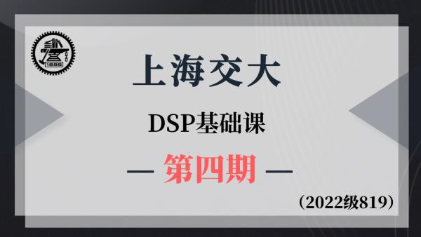 【基础班】上海交大819DSP-基础课第四期(2022级系列课)
