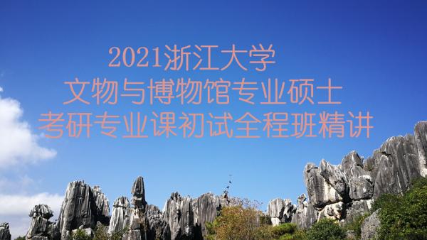 2021浙江大学文博综合348考研专业课精讲全程班