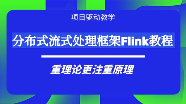 分布式流式处理框架Flink教程