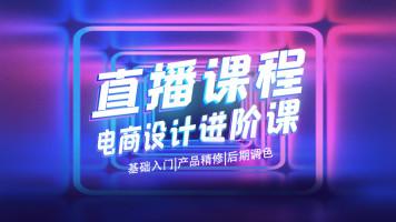 """2021设计""""设计新人""""腾飞计划-电商美工实战课"""