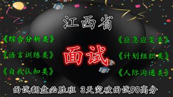 江西省结构化面试国考省考公考面试国家公务员视频真题资料课程