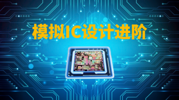 模拟IC设计进阶