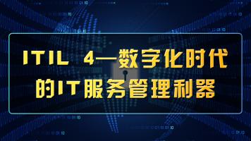 ITIL 4 Foundation 精品公开课【东方瑞通】