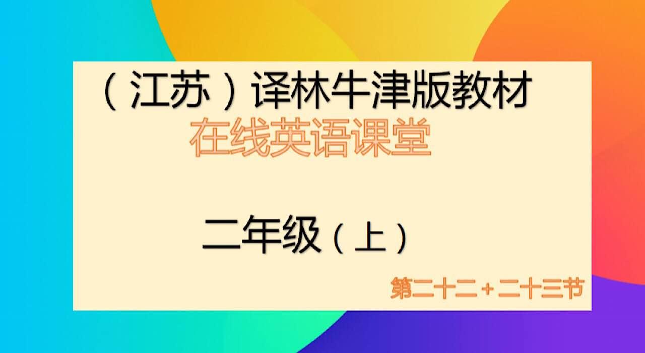 牛津译林版  二年级  第二十二.二十三节课