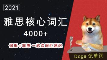 雅思核心词汇4000+ IELTS 英语单词速记-Doge记英语单词