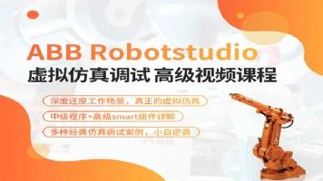 ABB Robotstudio 机器人虚拟仿真调试 高级视频课程