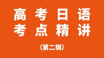高考日语考点精讲 (第二辑)