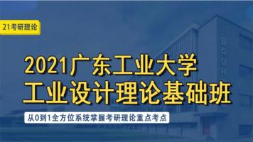 2021广东工业工业设计理论基础