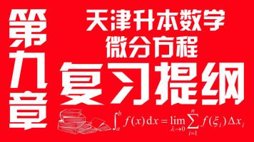 【戴亮升本课堂】高职升本|2022天津专升本-数学-第九章-复习提纲