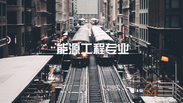 【能源工程专业】