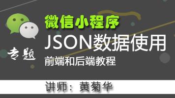 微信小程序Json数据使用专题