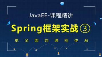 【千锋教育】史上最经典JavaEE精讲之Spring框架实战教程