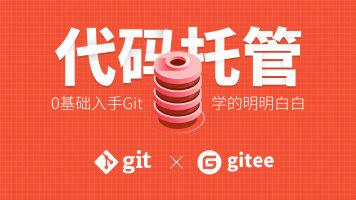 Git分布式版本控制系统_版本管理_代码托管工具GitHub/gitee码云