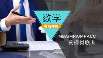 (试听)2018MBA/MPA/MEM/MPAcc管理类联考(数学)