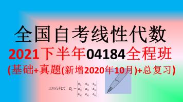 全国自考线性代数(经管类)04184全程班(SVIP)(2021备考)