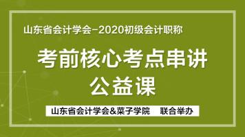 山东会计学会公益课—2020年初级会计职称【考前核心考点串讲】