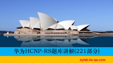 华为HCIP-RS题库讲解(221部分)-2019年10月复刻