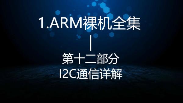 I2C通信详解—1.ARM裸机全集第十二部分