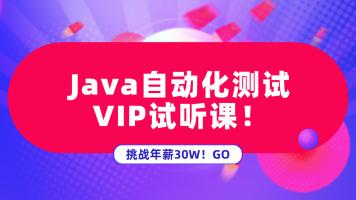 Java自动化测试VIP学员试听课