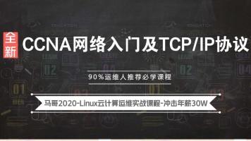 Linux教程-2020全新CCNA网络入门及TCP/IP协议