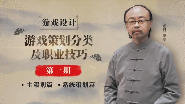 刘勇老师《游戏策划分类》第一期:主策划篇及系统策划篇